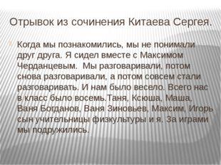 Отрывок из сочинения Китаева Сергея. Когда мы познакомились, мы не понимали д