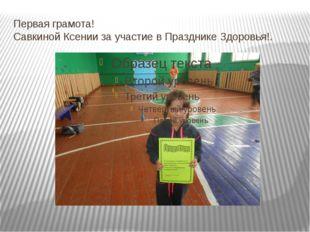 Первая грамота! Савкиной Ксении за участие в Празднике Здоровья!.
