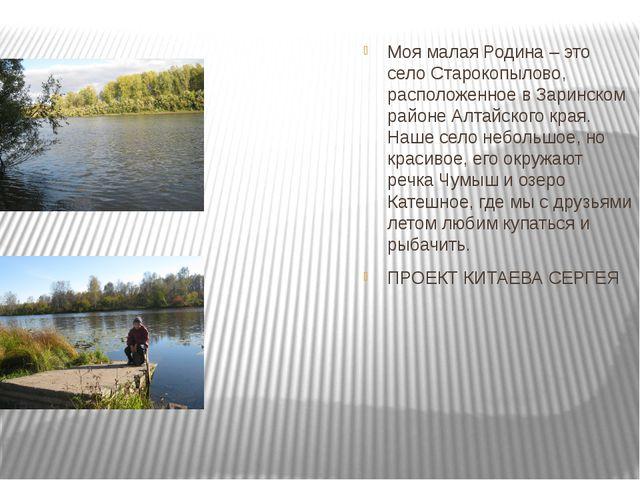 Моя малая Родина – это село Старокопылово, расположенное в Заринском районе А...
