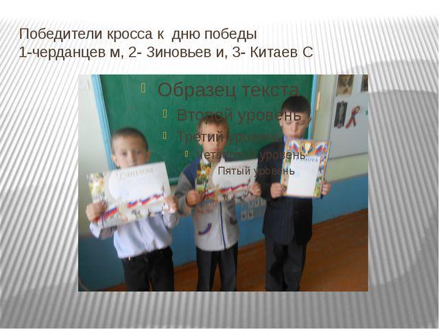 Победители кросса к дню победы 1-черданцев м, 2- Зиновьев и, 3- Китаев С