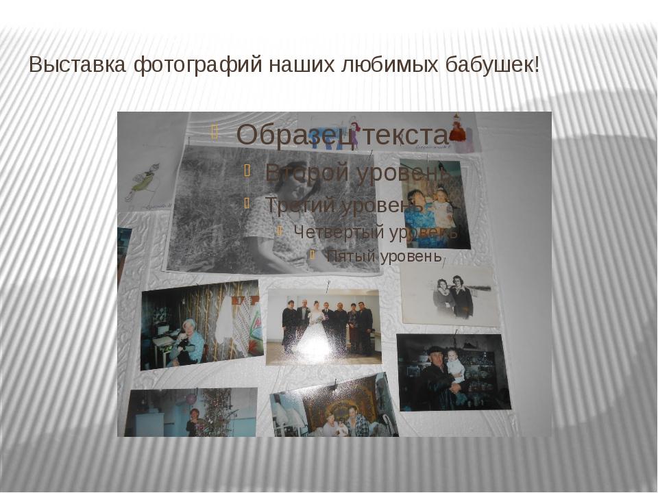 Выставка фотографий наших любимых бабушек!