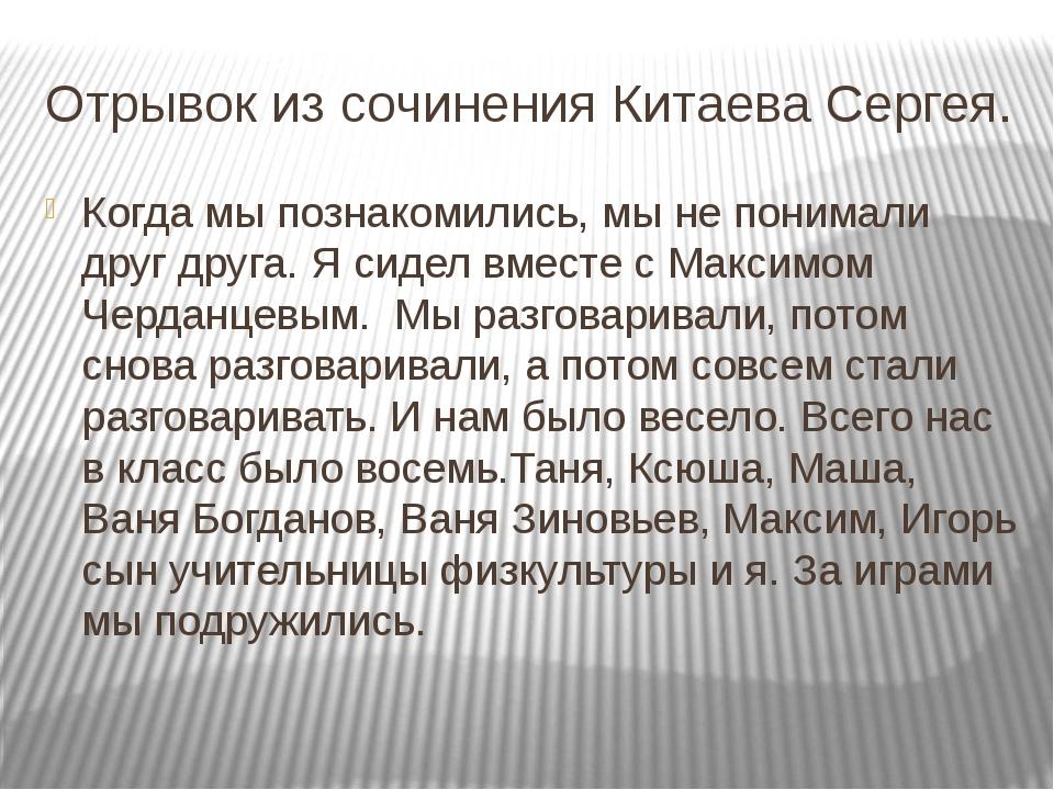 Отрывок из сочинения Китаева Сергея. Когда мы познакомились, мы не понимали д...