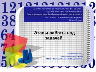 Этапы работы над задачей. Плотникова В.В. ,  учитель начальных классов  МБ