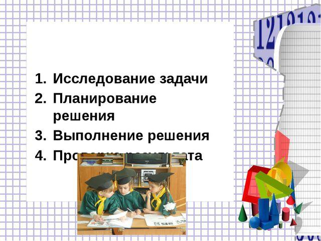 Этапы работы над задачей Исследование задачи Планирование решения Выполнен...