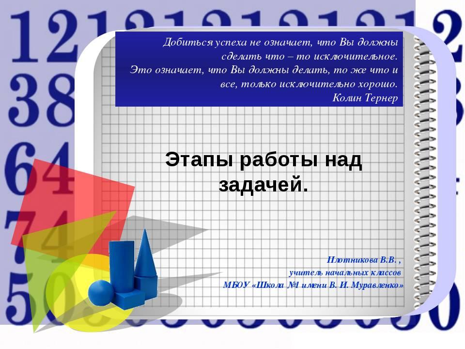 Этапы работы над задачей. Плотникова В.В. ,  учитель начальных классов  МБ...