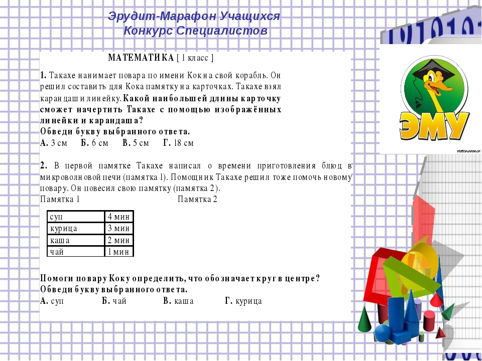 Эрудит-Марафон Учащихся  Конкурс Специалистов