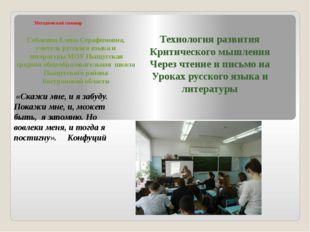 Методический семинар Технология развития Критического мышления Через чтение и