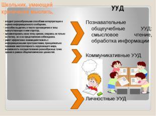 Школьник, умеющий критически мыслить, владеет разнообразными способами интерп