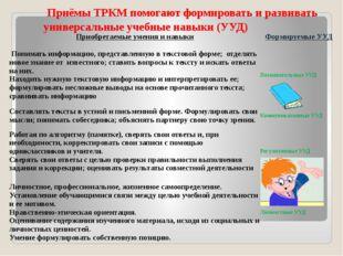 Приёмы ТРКМ помогают формировать и развивать универсальные учебные навыки (У