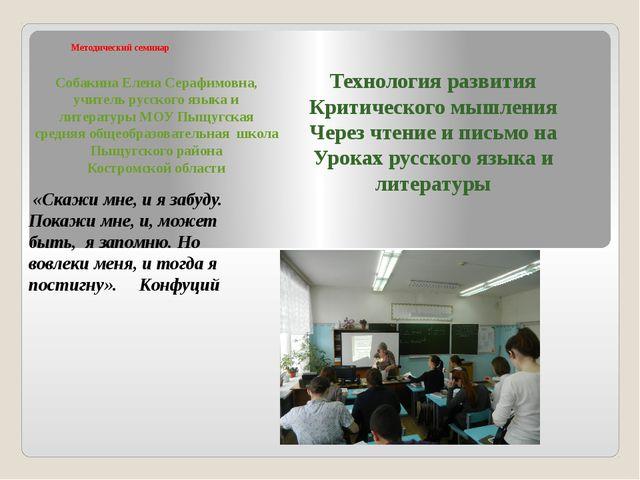Методический семинар Технология развития Критического мышления Через чтение и...