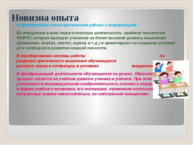 Новизна опыта В приобретении опыта критической работы с информацией Во внедре...