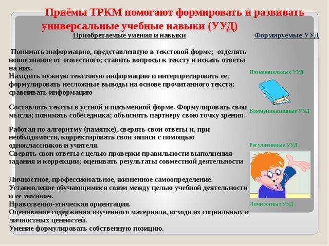 Приёмы ТРКМ помогают формировать и развивать универсальные учебные навыки (У...
