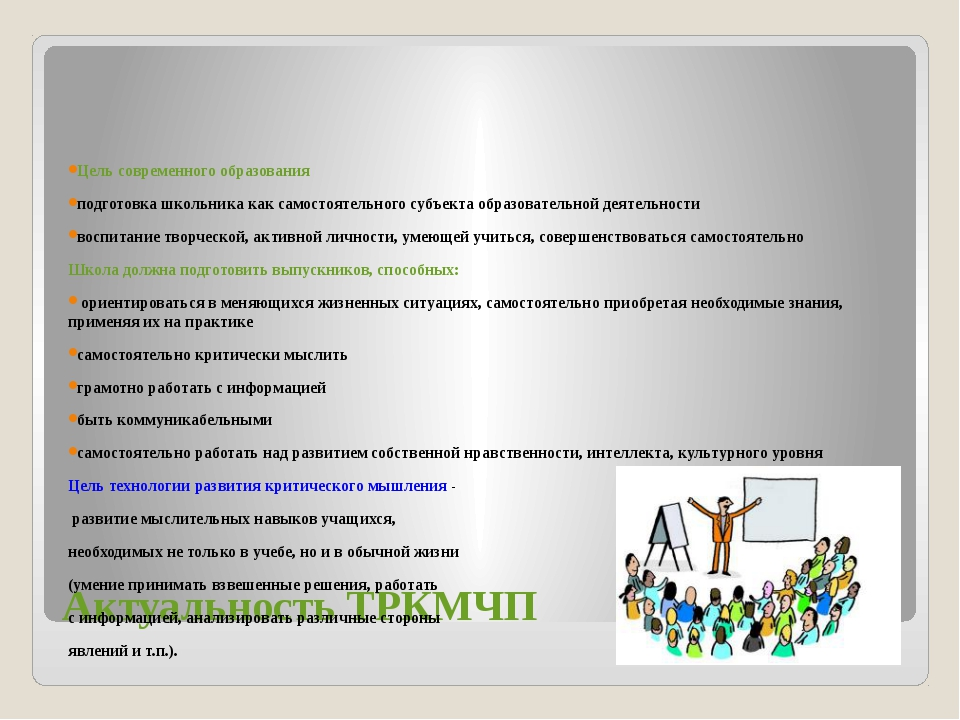 Актуальность ТРКМЧП Цель современного образования подготовка школьника как са...