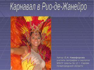 Автор: Е.Н. Никифорова учитель географии и экологии МБОУ Школы № 12 г. Сарова