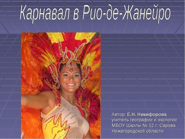 Автор: Е.Н. Никифорова учитель географии и экологии МБОУ Школы № 12 г. Сарова...