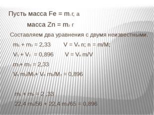 Пусть масса Fe = m1 г, а масса Zn = m2 г Составляем два уравнения с двумя не
