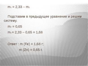 m1 = 2,33 – m2 Подставим в предыдущее уравнение и решим систему. m2 = 0,65 m