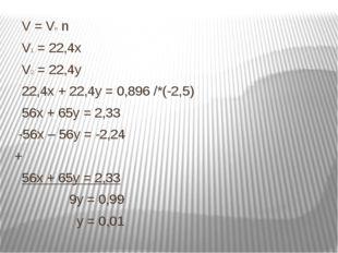 V = Vn n V1 = 22,4х V2 = 22,4у 22,4х + 22,4у = 0,896 /*(-2,5) 56х + 65у = 2,