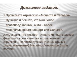Домашнее задание. 1.Прочитайте отрывок из «Моцарта и Сальери» Пушкина и решит