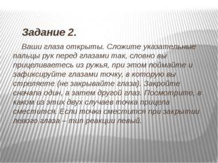 Задание 2. Ваши глаза открыты. Сложите указательные пальцы рук перед глазами