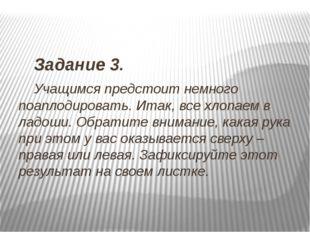 Задание 3. Учащимся предстоит немного поаплодировать. Итак, все хлопаем в ла