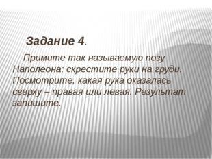 Задание 4. Примите так называемую позу Наполеона: скрестите руки на груди. П