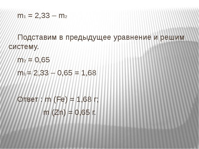 m1 = 2,33 – m2 Подставим в предыдущее уравнение и решим систему. m2 = 0,65 m...