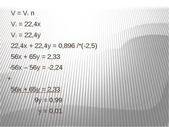 V = Vn n V1 = 22,4х V2 = 22,4у 22,4х + 22,4у = 0,896 /*(-2,5) 56х + 65у = 2,...