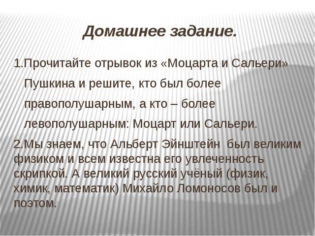 Домашнее задание. 1.Прочитайте отрывок из «Моцарта и Сальери» Пушкина и решит...
