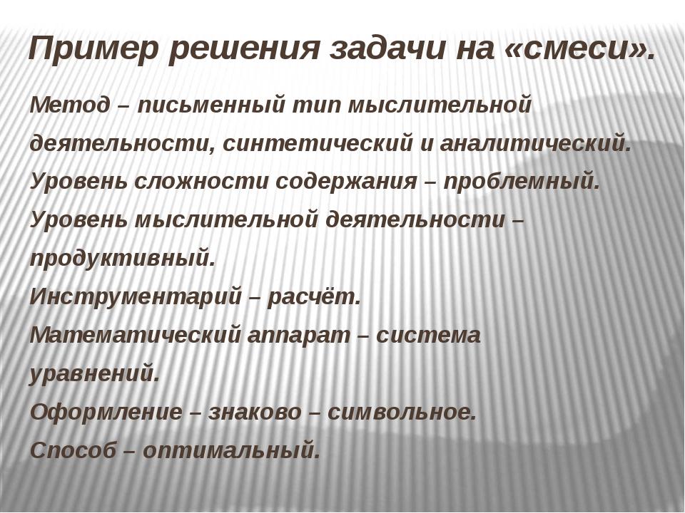 Пример решения задачи на «смеси». Метод – письменный тип мыслительной деятель...