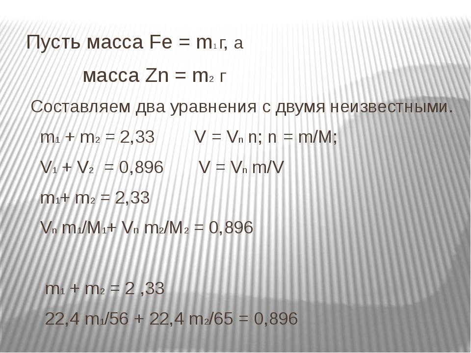 Пусть масса Fe = m1 г, а масса Zn = m2 г Составляем два уравнения с двумя не...