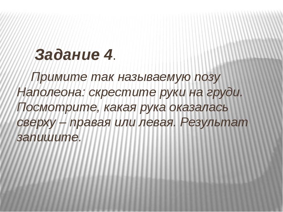 Задание 4. Примите так называемую позу Наполеона: скрестите руки на груди. П...