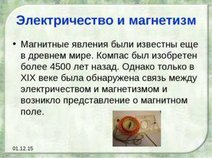 Электричество и магнетизм Магнитные явления были известны еще в древнем мире.