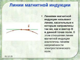 Линии магнитной индукции Линиями магнитной индукции называют линии, касательн