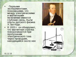 Первыми экспериментами, показавшими, что между электрическими и магнитными