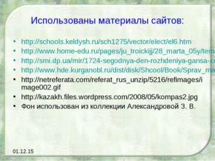 Использованы материалы сайтов: http://schools.keldysh.ru/sch1275/vector/elect