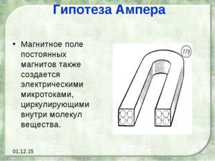 Гипотеза Ампера Магнитное поле постоянных магнитов также создается электричес