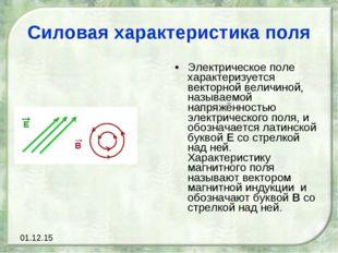 Силовая характеристика поля Электрическое поле характеризуется векторной вели