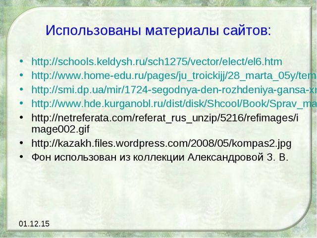 Использованы материалы сайтов: http://schools.keldysh.ru/sch1275/vector/elect...