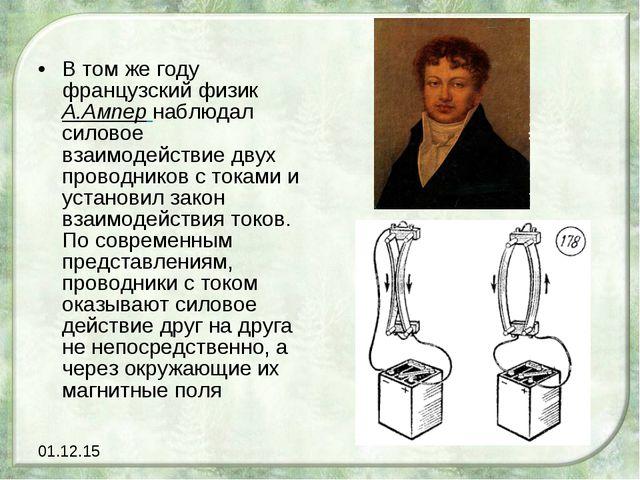 В том же году французский физик А.Ампер наблюдал силовое взаимодействие двух...