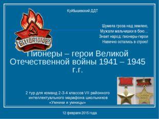 Пионеры – герои Великой Отечественной войны 1941 – 1945 г.г. Шумела гроза на