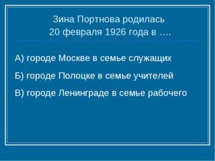 А) городе Москве в семье служащих Б) городе Полоцке в семье учителей В) город