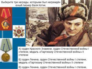 А) орден Красного Знамени, орден Отечественной войны I степени, медаль «Парти