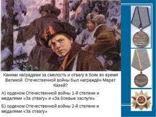 Какими наградами за смелость и отвагу в боях во время Великой Отечественной в