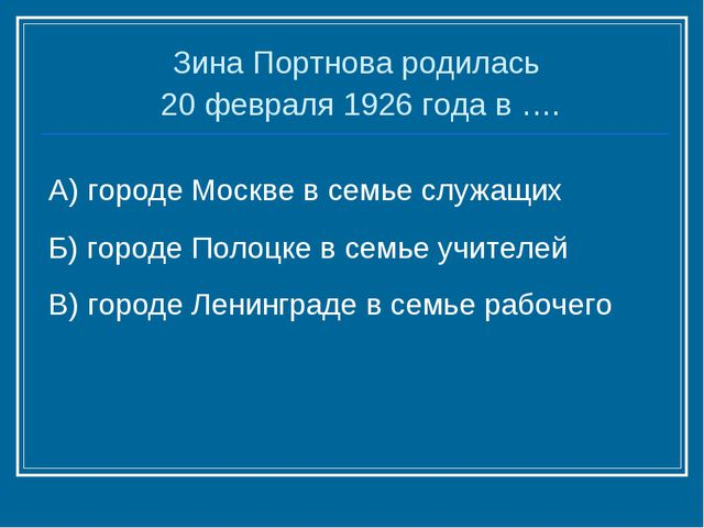 А) городе Москве в семье служащих Б) городе Полоцке в семье учителей В) город...