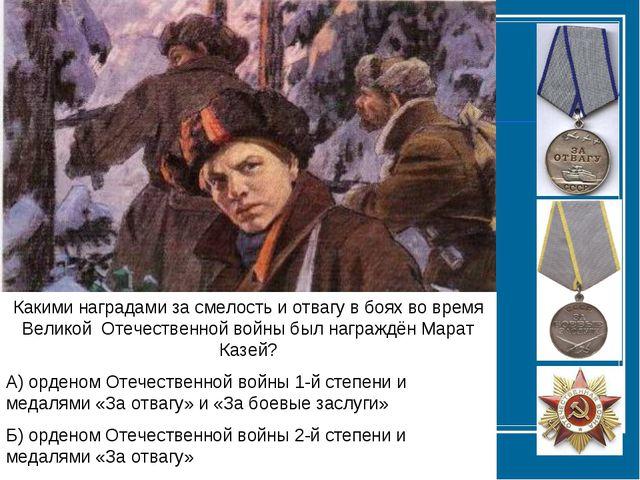 Какими наградами за смелость и отвагу в боях во время Великой Отечественной в...