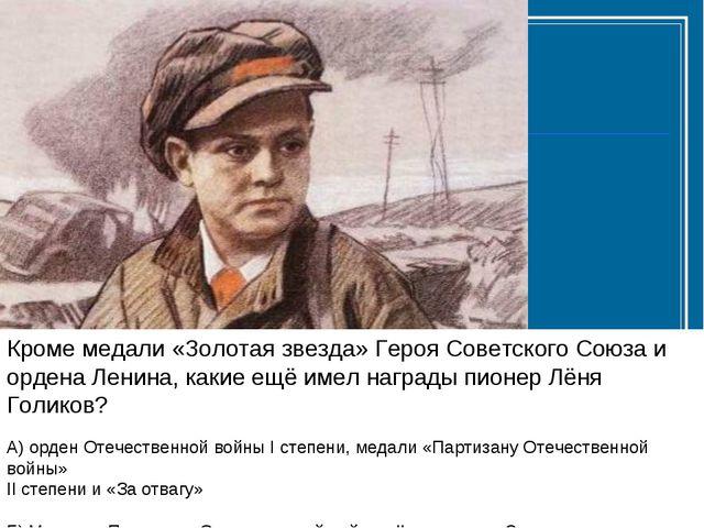 Кроме медали «Золотая звезда» Героя Советского Союза и ордена Ленина, какие е...