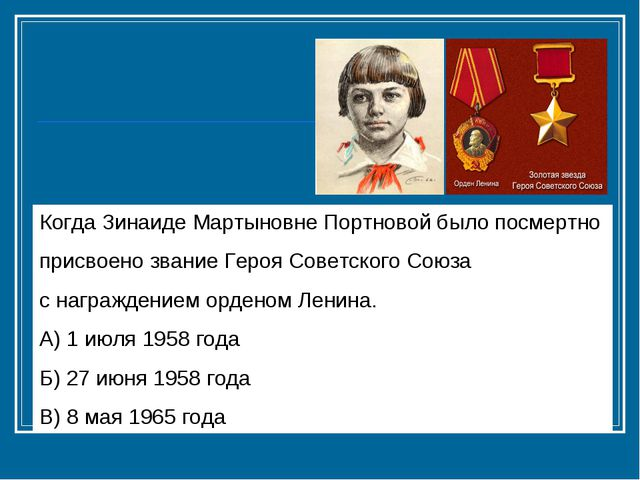 Когда Зинаиде Мартыновне Портновой было посмертно присвоено званиеГероя Сове...