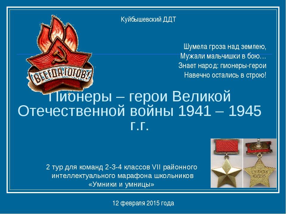 Пионеры – герои Великой Отечественной войны 1941 – 1945 г.г. Шумела гроза на...