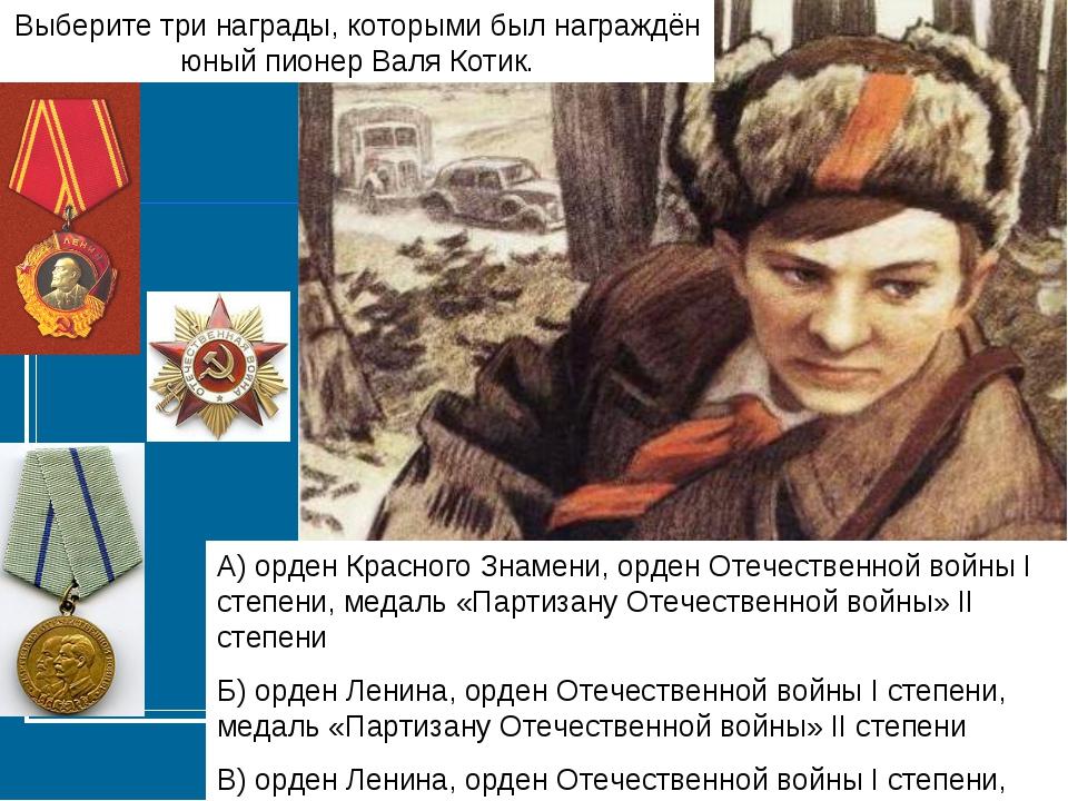 А) орден Красного Знамени, орден Отечественной войны I степени, медаль «Парти...